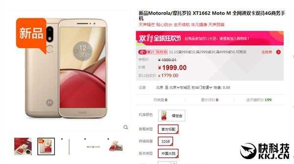 O Moto M foi listado no site da Lenovo e revelou seu preço. (Foto: Divulgação/Lenovo)